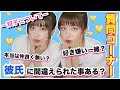 【質問コーナー】【双子】彼氏に間違えられた事ある!?😧💦💕