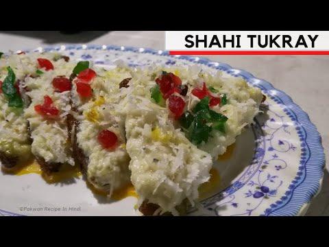 SHAHI TUKDA BY PAKWAN RECIPE IN HINDI