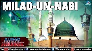 MILAD-UN-NABI : Ya Mohammed Karam Kijiye - Muslim Devotional Songs || Audio Jukebox