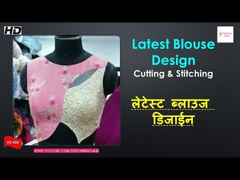 Latest Blouse Neck Design Cutting and Stitching, New Blouse Neck Design, Latest Neck Design