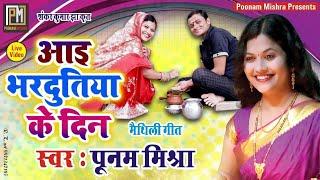 Maithili Nach Programme Satti Rani - Ramesh Kumar