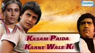 Kasam Paida Karne Wale Ki Hindi Full Movie - Mithun Chakraborty & Smita Patil - (Eng Substitles)