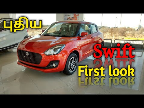Maruthi Swift 2018 in Tamil | First look | Trends Tamil