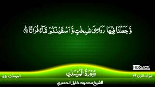 77: Surah Al-Mursalat {TAJWEED QURAN} by Siekh Mahmood Khalil Al Husari (Husary)