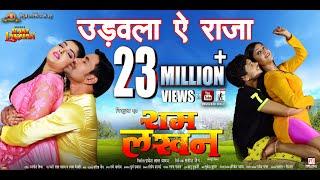 Udawala Ye Raja | Ram Lakhan | Full Song | Dinesh Lal Yadav