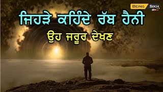 Is God Waheguru Exist or not II Do you believe In God ? II Being Sikh