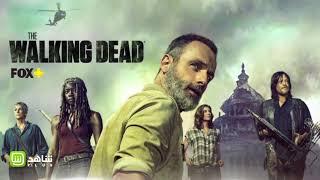 الموسم التاسع من The Walking Dead