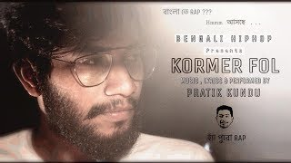 KORMER FOL || BENGALI RAP SONG || PRATIK KUNDU || NILTARA