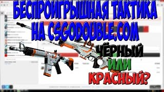 Tactics on csgodouble skin market cs go 8gb