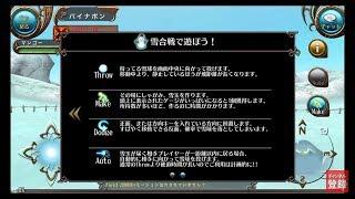 トーラム   Toram Online - PVP Mini Game : War Snow Ball (Gameplay)