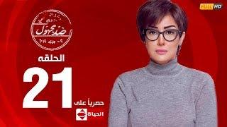 مسلسل ضد مجهول بطولة غادة عبد الرازق – الحلقة الحادية والعشرون 21 | (Ded Maghool (EP21