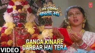 Ganga Kinare Darbar Hai Tera [Full Song] - Jai Dakshineshwari Kali Maa