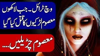 History of Witch Trial / Witchcraft and Witches. Hindi & Urdu.