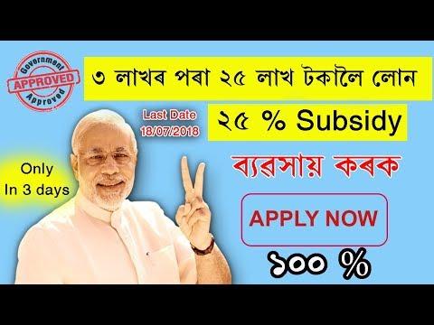 Apply for loan in Assam || 3 lakh to 25 lakh ||100% loan approval in 48 hours|| Apply Now||PMEG loan