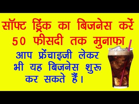 Start Soft Drink Business in Low Investment and Earn High Profit
