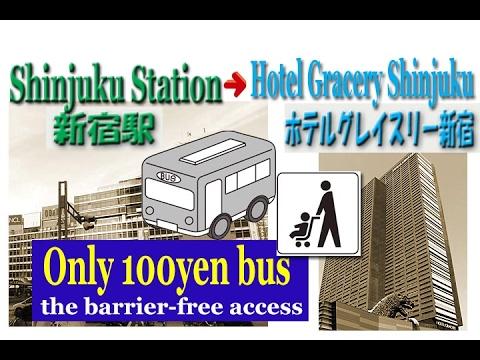 TOKYO.【新宿駅】.Hotel Gracery Shinjuku from Shinjuku station by Only 100yen bus.