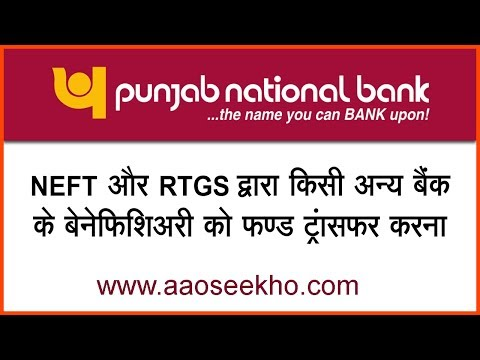 (Hindi) How to transfer money/funds from PNB to other bank through NEFT & RTGS