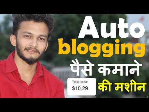 {HINDI} What is auto blogging, how to do it and how to earn money || digital business ideas in india