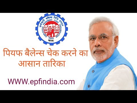 kaise check Kare PF balance online in hindi