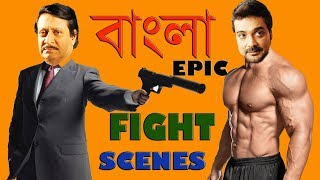 Bangla Epic Fight Scenes  The Bong Guy