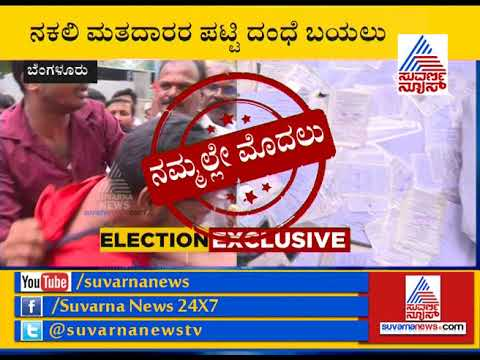 Fake Voter Id Card Racket Busted In Bengaluru   Over 1 Lakhs Voter Id Cards Seized By Police