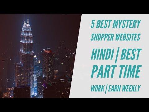 5 best Mystery Shopper Websites Hindi | Best Part time work | Earn Weekly