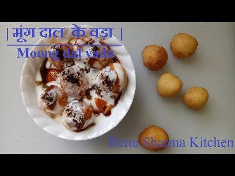 Moong dal vada Recipe | मूंग दाल  के वड़ा  | how to make moong dal vada