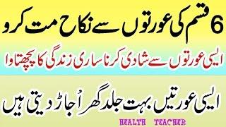 6 Kisam Ki Aurton Se Nikah Mat Karo   shadi na karne ki waja dekhy in urdu