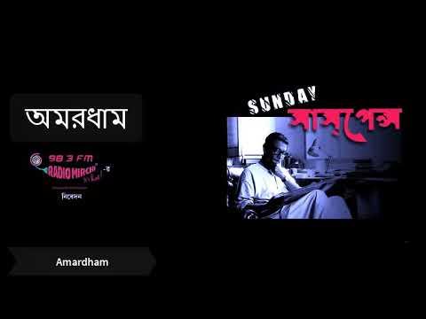 Xxx Mp4 Amardham Sunday Suspense Radio Mirchi Bengali Story 3gp Sex