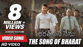 Bharat Ane Nenu Video Song - The Song of Bharat | Mahesh Babu, Koratala Siva