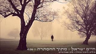 חיים ישראל - מתוך ההסתרה | Haim Israel - Mitoh Haastara