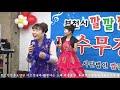 양수아가수 옥합노인전문요양원 부천시깔깔깔가요봉사단 촬영맨: 임용산
