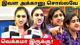 """நீ அக்காவா கேவலமா இருக்கு கொந்தளித்த வனிதா """" தங்கை """" Vijay TV ! Bigg Boss Tamil ! Bigg Boss 3 Tamil"""