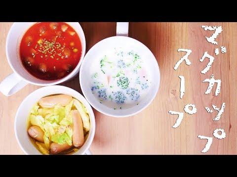 5分で作る!忙しい朝のレンチン『マグカップスープ』の作り方【料理レシピはParty Kitchen🎉】