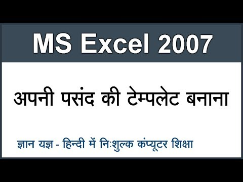 How to create Template in MS Excel 2007 in hindi Part 37