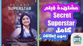 مشاهدة الفيلم الهندي الدرامي Secret Superstar مترجم للعربية كامل بطولة عامر خان