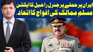 Dunya Kamran Khan Ke Sath - 24 November 2017 - Dunya News