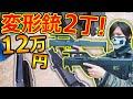 【サバゲー】変形する珍銃を2丁持ち!デュアル!!『12万円のロマン! 変形展開が神過ぎるw』【FMG-9:実況者ジャンヌ】