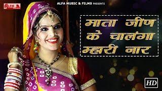 New Song 2018 | Mata Jeen Ke Chalanga | Rekha Shekhawat | Alfa Music & Films