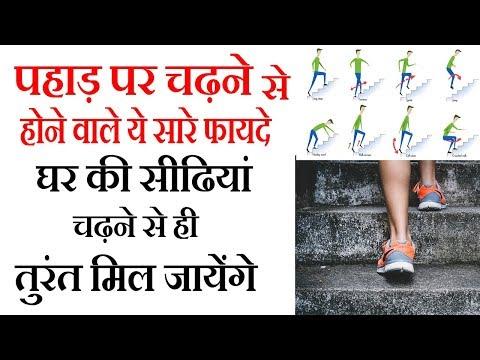 Benefits of climbing stairs-सीढ़ी चढ़ने के चमत्कारी फायदे-Stair climbing benefits by Sachin Goyal