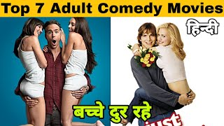 Top 7 Adults Comedy Movies in Hindi | hollywood Comedy Movie in Hindi Dubbed | Oye Filmy
