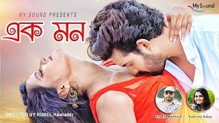 Ek Mon | Shafiq Mahmud & Sabrina Saba | Shiblu Mahmud | Bangla New Song 2018
