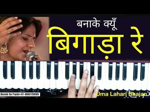 Bana ke Kyu Bigada Re || Sur Sangam harmonium notes in hindi || Learn Harmonium and Vocal