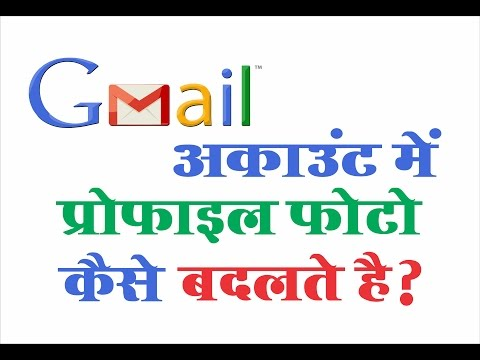 [Hindi]-How To Change Gmail Profile Picture