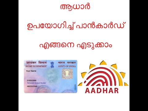 Pancard Online(using Aadhaar) in malayalam || ആധാർ ഉപയോഗിച്ച് പാൻകാർഡ് എങ്ങനെ എടുക്കാം