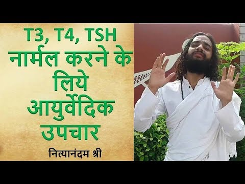 Ayurveda for Thyroid | Ayurvedic Remedy for T3, T4, TSH Balancing by Nityanandam Shree