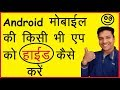 How To Hide Apps | Is There An App To Hide Apps | New Android Apps For Mobile Phones | in Hindi🙂👍