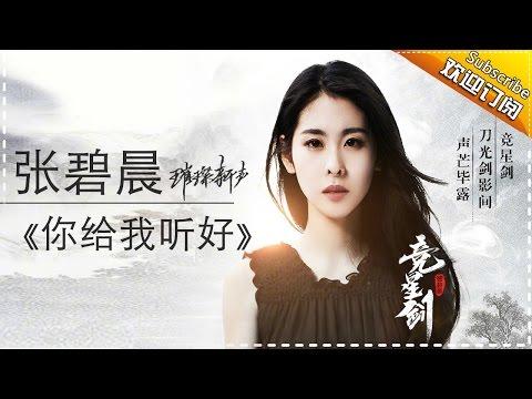 张碧晨《你给我听好》-《歌手2017》第11期 单曲纯享版The Singer【我是歌手官方频道】