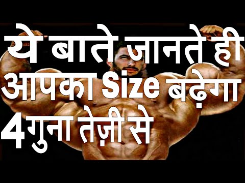 how to gain muscle fast/ how to build muscles/how to size gain in hindi