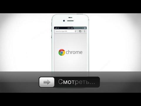 Google Chrome для iOS - обзор